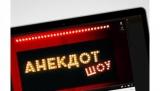 Одноклассники запустила собственное онлайн шоу онлайн