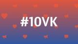 10VK: РИА Новости и bk назвали темы года