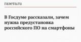 В Госдуме рассказали, зачем нужна предустановка российского ПО на смартфоны